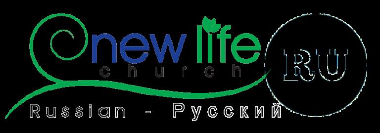 New Life Church Russian Language Logo